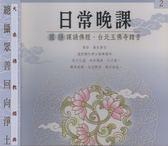 國語課誦佛經 2 日常晚課 CD (音樂影片購)