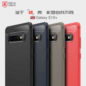 三星 Galaxy S10 Plus S10e 防摔手機軟殼 手機殼 磨砂霧面 防撞 拉絲軟殼 全包邊手機殼 保護殼