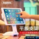 桌面支架 Remax平板電腦支架ipad支架桌面蘋果air2萬能通用pro懶人支撐架子座mini4華為m6 探索