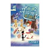 OL與狐狸女孩II(5)