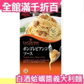 日本 MCC LA CUCINA 白酒蛤蠣醬義大利麵【小福部屋】