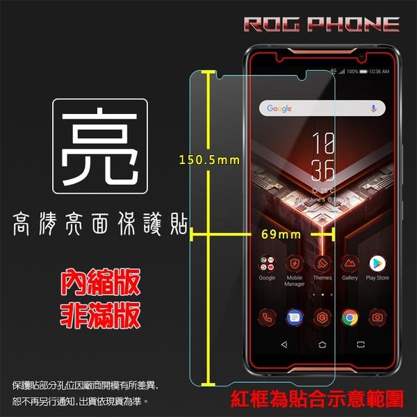 ◆亮面螢幕保護貼 ASUS 華碩 ROG Phone ZS600KL Z01QD 保護貼 軟性 高清 亮貼 亮面貼 保護膜 手機膜