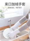 廚房家用的手套洗碗神器女家務清潔加絨加厚橡膠耐用型洗衣服防水阿宅便利店