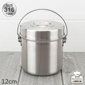 御鼎316不鏽鋼提鍋12cm提把便當盒電磁爐可用-大廚師百貨