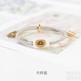 天秤座手鍊男女情侶12星座手繩學生個性簡約韓版日繫禮物幸運飾品 優尚良品