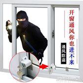安全鎖 兒童安全墜樓防護窗戶鎖扣 帶鑰匙推拉移門通風限位防盜插銷   傑克型男館
