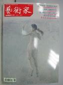 【書寶二手書T6/雜誌期刊_XBY】藝術家_421期_越界想像:媒體藝術專輯