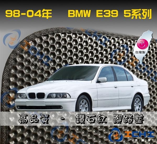 【鑽石紋】98-04年 E39 5系列 腳踏墊 / 台灣製造 工廠直營 / e39海馬腳踏墊 e39腳踏墊 e39踏墊