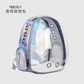透明鐳射貓包寵物背包外出太空寵物艙包便攜貓籠子雙肩包貓咪書包『摩登大道』