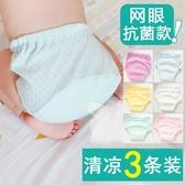 兒童學習褲 嬰兒如廁透氣春夏網眼紗布尿布褲純棉可洗防漏隔尿防水寶寶訓練褲 解憂
