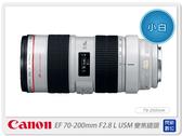 Canon EF 70-200mm F2.8L/F2.8 L USM 望遠變焦鏡頭(70-200;公司貨)
