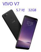 【刷卡分期】vivo V7 32G 5.7 吋 4G + 3G 雙卡雙待 2400 萬畫素前鏡頭 18:9 全螢幕