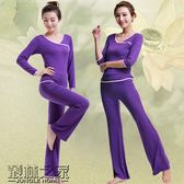 新年鉅惠 2018莫代爾瑜伽服套裝秋冬運動服女健身服跑步服廣場舞蹈服兩件套