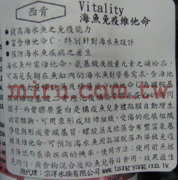 【西高地水族坊】美國原裝進口 西肯Seachem Vitality 海水魚免疫維他命100ml