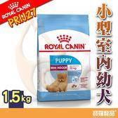 SHN皇家PRIJ27小型室內幼犬MNINP 1.5k g【寶羅寵品】