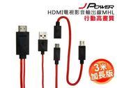富廉網J POWER 行動高畫質HDMI 電視影音輸出線MHL 3 米加長版