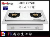 【PK廚浴生活館】 高雄林內牌瓦斯爐 RBTS-227WC RBTS227WC 二口 嵌入爐  ☆銅合金爐頭 實體店面 可刷卡