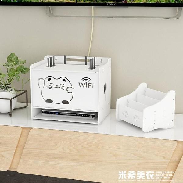 路由器收納盒wifi收納盒電線收納插線板收納盒免打孔機頂盒置物架 米希美衣