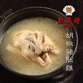 新天地.胡椒豬肚燉全雞2700g/盒﹍愛食網