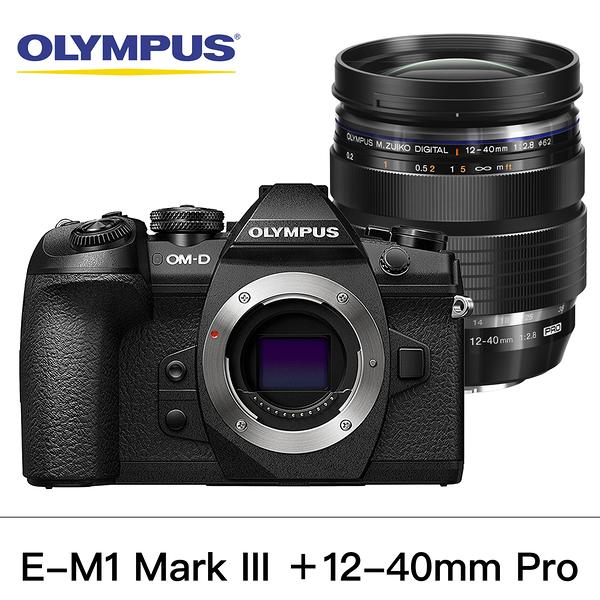 Olympus E-M1 Mark III + 12-40mm pro 總代理元佑公司貨 預購送BLH-1原電 德寶光學
