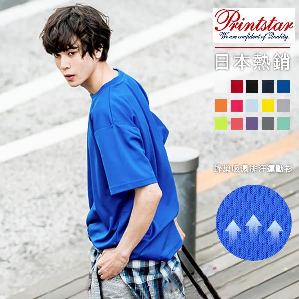 日本品牌 Printstar 蜂巢網眼吸濕排汗素Tee 4.4 oz【PS00300】