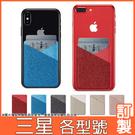 三星 A71 A51 Note10+ S10+ A80 A50 A30S A70 A9 A7 2018 J6+ A20 S9+ 細砂紋口袋 透明軟殼 手機殼 訂製 DC