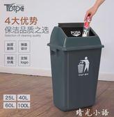 分類塑料大垃圾桶帶蓋大號家用廚房衛生間無蓋戶外商用酒店辦公室QM  晴光小語