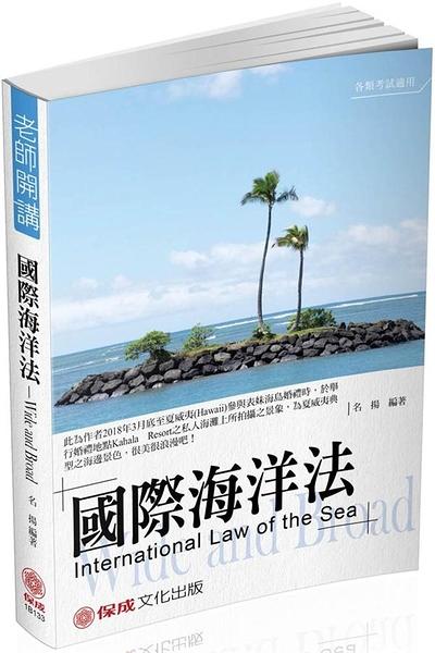 名揚老師開講-國際海洋法-Wide and Broad-律師.各類考試(保成)