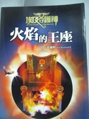 【書寶二手書T9/一般小說_LHY】火焰的王座_雷克‧萊爾頓