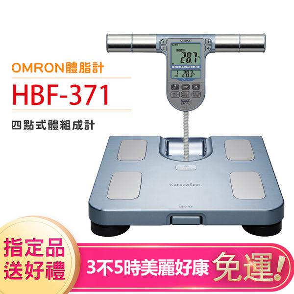 歐姆龍HBF-371體重體脂計藍色(另售HBF-216)