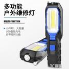 汽修維修工作燈LED磁鐵修車汽車超亮強光充電檢修機修照明手電筒 3C優購