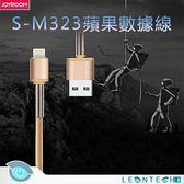 JOYROOM S-M323 探險者蘋果數據線 Lightning手機平板充電線