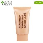 【BIOPEUTIC葆療美】 美白C清爽防曬乳SPF50 UVA/UVB (粉嫩色)20g