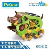ProsKit 寶工科學玩具 GE-682 太陽能野豬