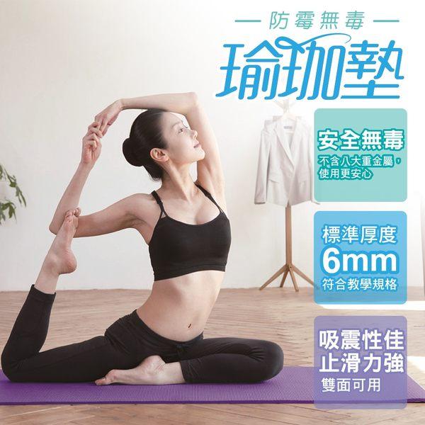 瘦身 瑜珈墊 成功SUCCESS S4708 防霉無毒瑜珈墊 【文具e指通】量販.團購