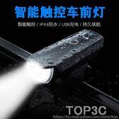 德規自行車燈前燈usb可充電夜騎智能備山地車騎行燈裝強光手電筒「Top3c」