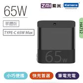 ZMI 紫米 65W PD快充 USB-C充電器 (HA712) 快速充電