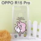 卡娜赫拉空壓氣墊軟殼 [蹭P助] OPPO R15 Pro (6.28吋)【正版授權】