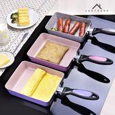 煎鍋 嘉士廚玉子燒鍋方形厚蛋燒雞蛋卷不粘平底鍋麥飯石日式早餐煎鍋 米蘭街頭