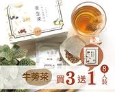 【牛蒡茶15包/盒*3盒+8入裝】-完美代謝 養顏美容 排便順暢