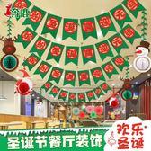萬聖節裝飾品 圣誕節裝飾品公司雙十一布置門店拉花開業布置背景墻創意拉旗掛飾 卡菲婭