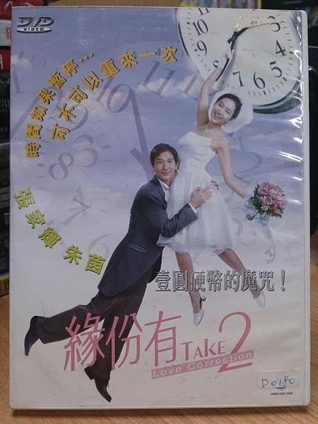 挖寶二手片-D76-正版DVD-華語【緣份有TAKE2】張家輝 朱茵 陳法蓉 劉愷威(直購價)