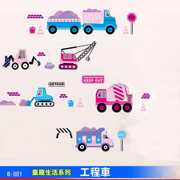 壁貼 / 牆貼 B-001童趣生活系列-工程車  大尺寸-賣點購物