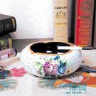 歐式菸灰缸陶瓷高檔KTV酒吧網咖現代創意簡約家居客廳裝飾品【一條街】