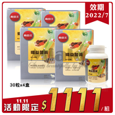 葡萄王 孅益薑黃複方膠囊 30粒/瓶 *Miaki*