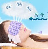 蒸汽眼罩睡眠熱敷舒緩眼疲勞 遮光透氣睡覺男女發熱 【5月驚喜】