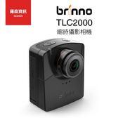 Brinno TLC2000 EMPOWER 縮時攝影相機 原廠公司貨