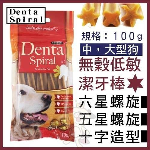 『寵喵樂旗艦店』Denta Spiral無穀低敏潔牙棒《六星螺旋/十字造型》100g