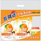 橘子工坊 制菌洗衣超值包3450ml【愛買】