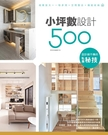 設計師不傳的私房秘技:小坪數設計500